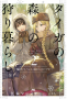 ln:taiga_forest_vol_2_jp.png