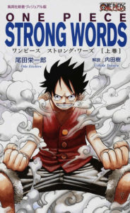 TBQ_One_Piece_Strong_Words