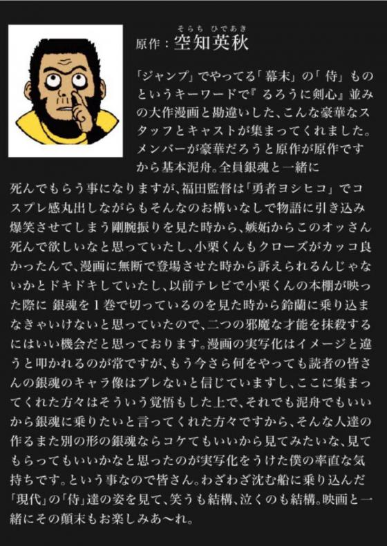 TBQ_GINTAMA_(2)