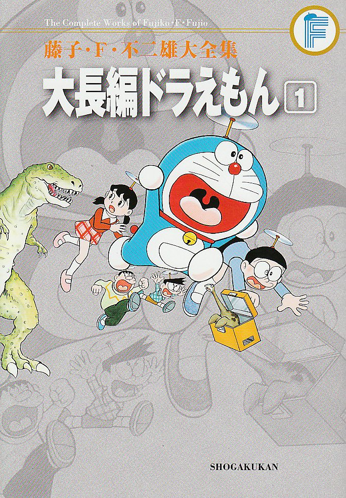 TBQ_Doraemon_Japan_1