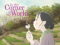 TBQ_In_This_Corner_Of_The_World (0)
