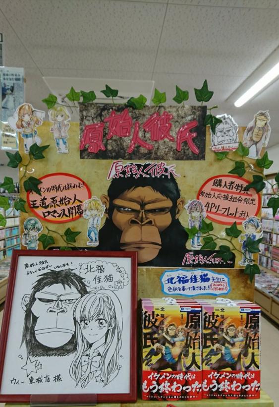 """【GENSHIJIN KARESHI】Chuyện tình """"kỳ lạ"""" giữa thiếu nữ và người vượn (4)"""