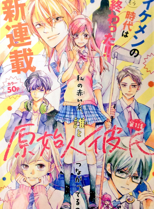 """【GENSHIJIN KARESHI】Chuyện tình """"kỳ lạ"""" giữa thiếu nữ và người vượn (2)"""