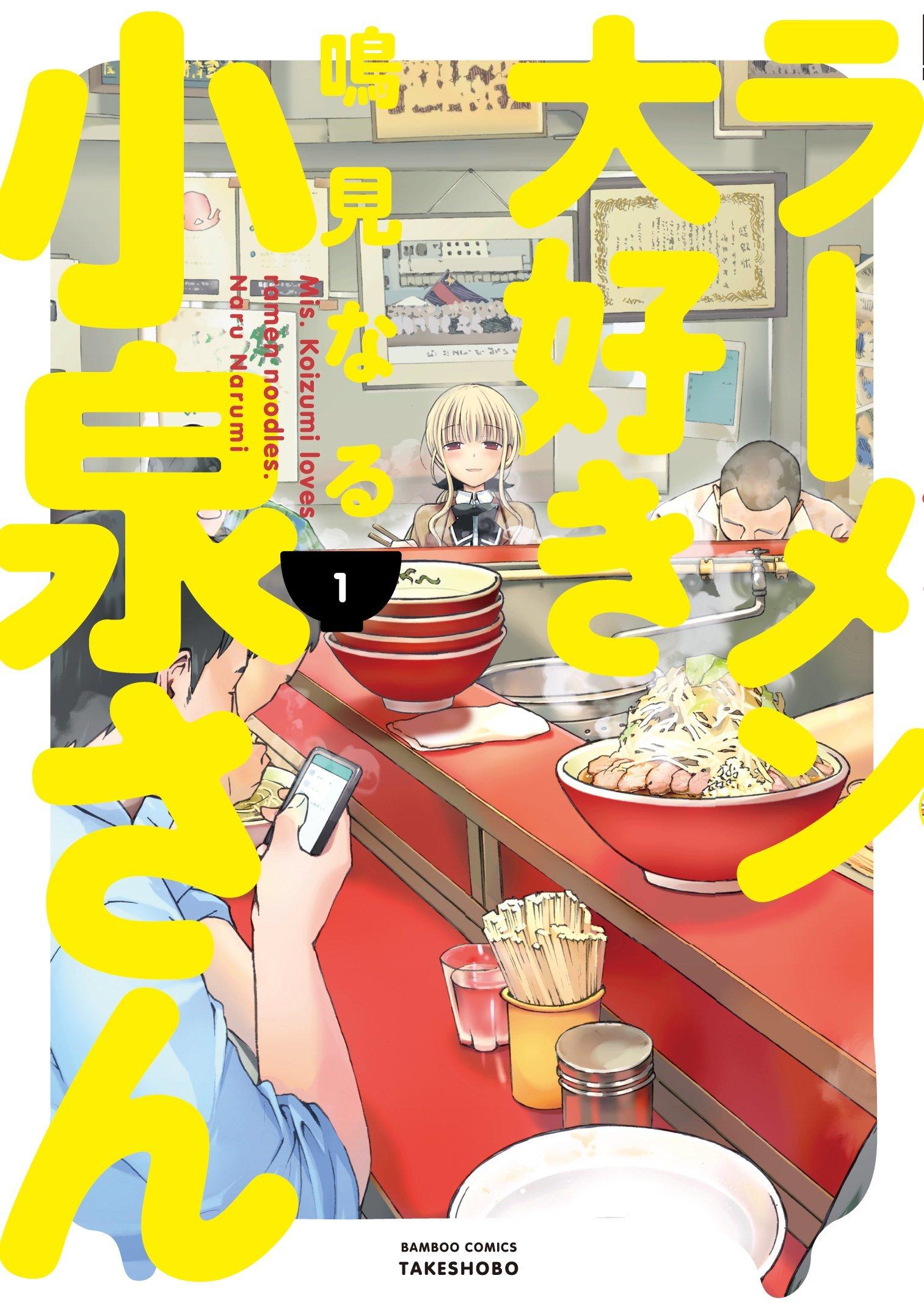 【RAMEN DAISUKI KOIZUMI-SAN】sẽ có Game riêng (4)