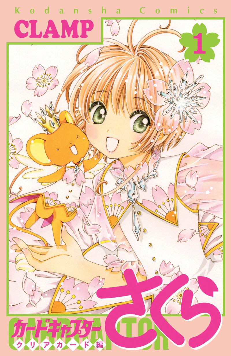 TBQ_Cardcaptor Sakura Clear Card_(1)