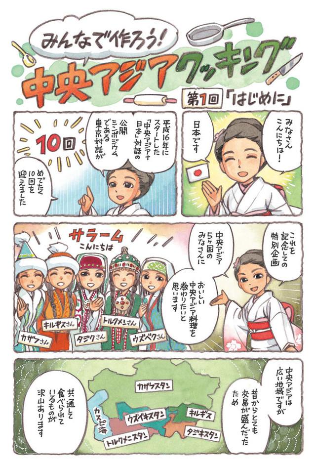 TBQ_Otoyomegatari_(1)
