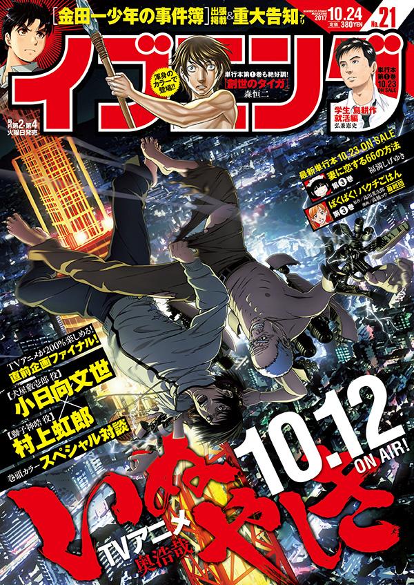 【THÁM TỬ KINDAICHI】trở thành người lớn trong series mới (1)