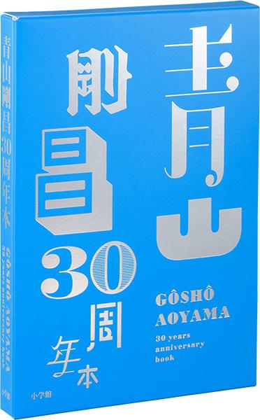 Tác giả【THÁM TỬ LỪNG DANH CONAN】làm việc mỗi tuần 100 tiếng đồng hồ (1)