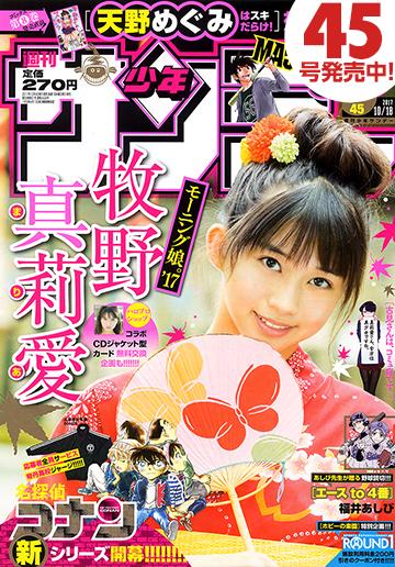 【THÁM TỬ LỪNG DANH CONAN】tạm ngưng 3 số trên tạp chí (1)