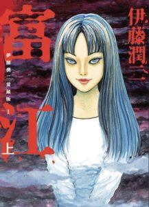 15 tác phẩm kinh dị của【ITOU Junji】mà bất kì fan thể loại horror cũng nên đọc (Phần 2) (3)