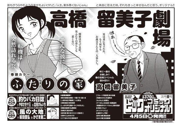 Tác giả Rumiko TAKAHASHI sẽ có tác phẩm mới trên tạp chí Tsukuru