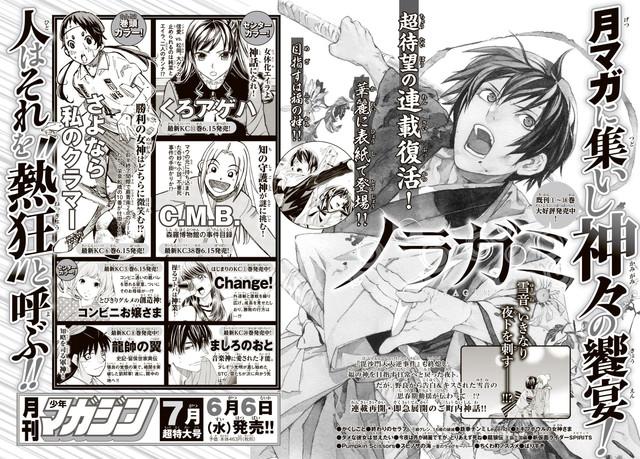 Manga【NORAGAMI】trở lại sau thời gian hiatus dài