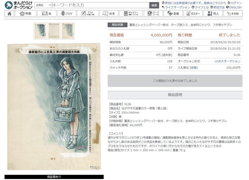 Tranh vẽ của họa sĩ Takumi NAGAYASU bị đánh cắp và mang đấu giá trên website (2)