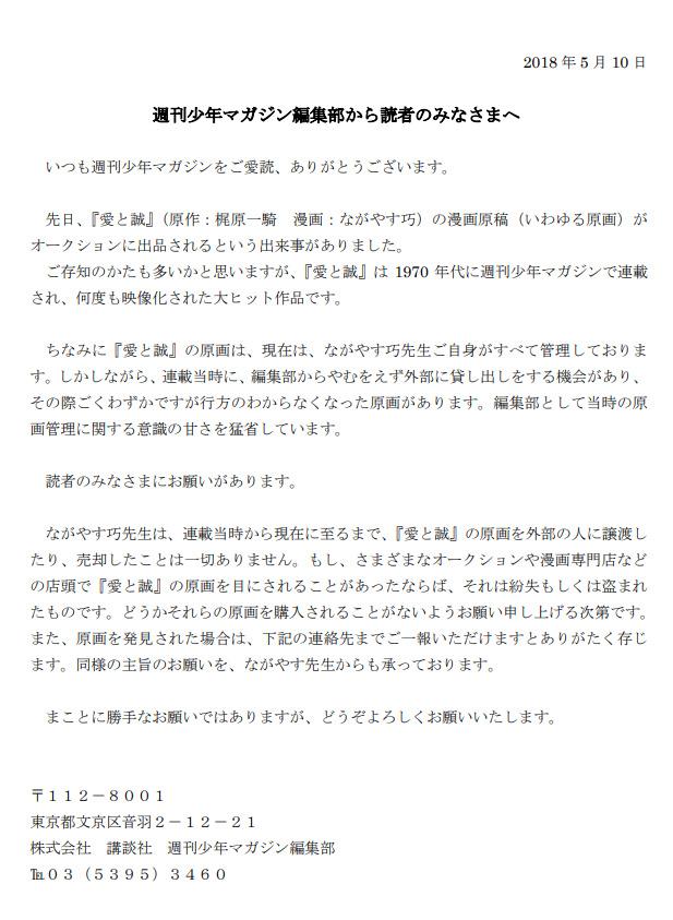 Tranh vẽ của họa sĩ Takumi NAGAYASU bị đánh cắp và mang đấu giá trên website (1