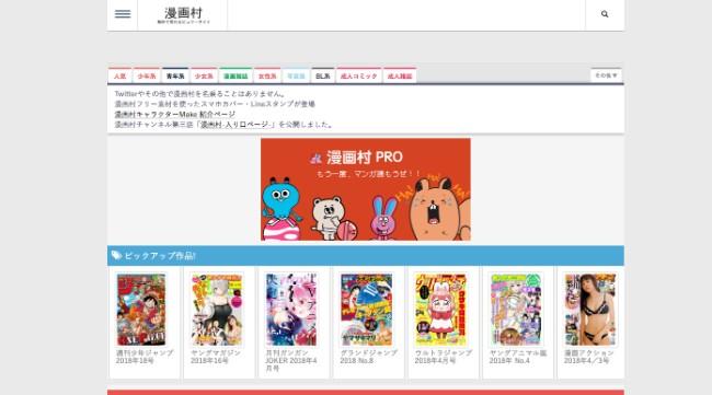 Nhiều tác giả Manga và Light Novel bày tỏ sự mừng rỡ khi Website đọc truyện online không bản quyền bị đóng cửa