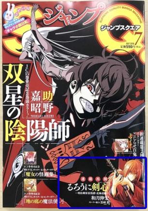 【RUROUNI KENSHIN: HOKKAIDO ARC】không được đăng tiếp trên tạp chí phiên bản Tiếng Anh (2)