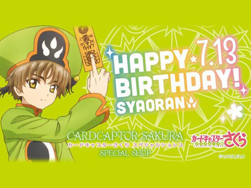 syaoran1_th
