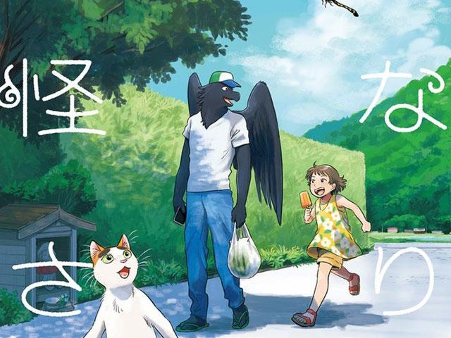 tonarinoyokaisan_featured