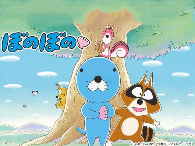 bonobono-anime_fixw_640_hq