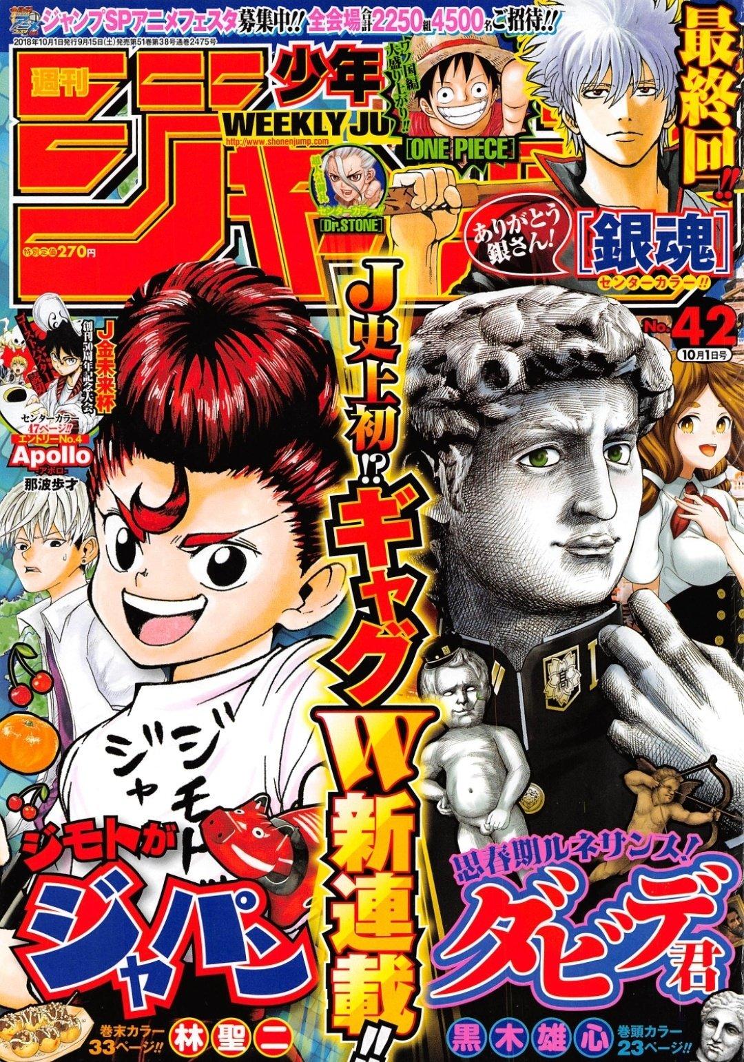 """【GINTAMA】""""lái lụa"""" từ Weekly Shonen Jump qua Jump GIGA. Kết thúc ở tạp chí cũ để chuyển sang tạp chí mới."""