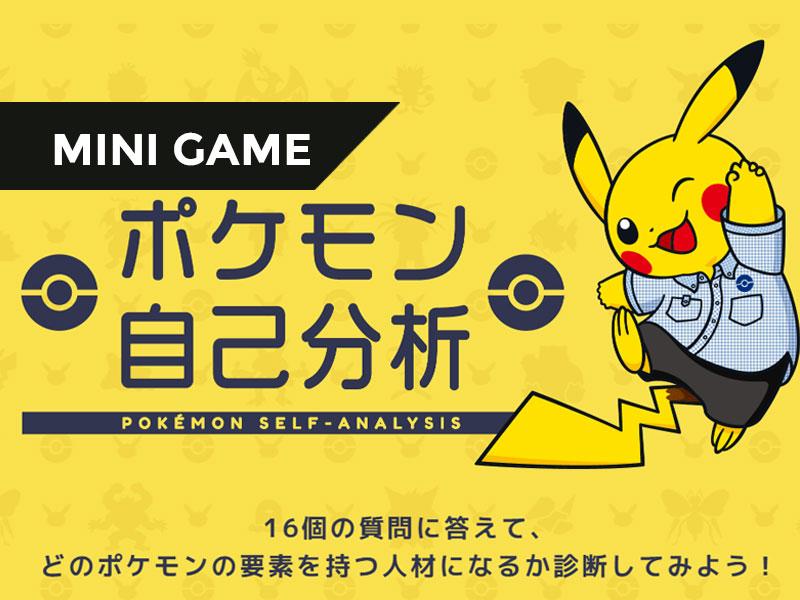 """""""Bạn Là Pokemon Nào?"""" – Test tính cách của bạn đang hot xình xịch trên trang mạng xã hội"""