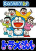 doraemon_anime_cover