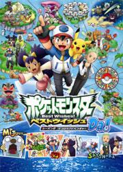 pokemon_bnw_cover