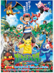 pokemon_sunandmoon_cover