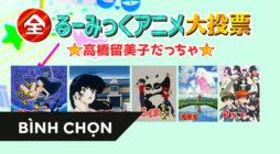 【BÌNH CHỌN】Cùng tham gia Mega-Poll của TAKAHASHI Rumiko sensei do NHK tổ chức