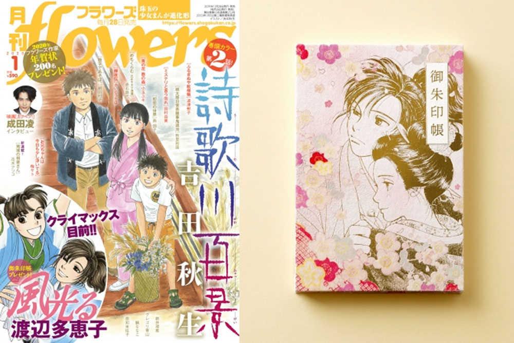 【TBQ NEWs】[Kaze Hikaru] tạm dừng nửa năm trước chương cuối