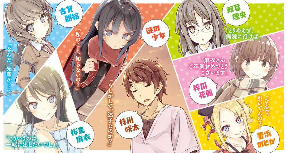 【TIN BẢN QUYỀN】[Seishun Buta Yarou Series] (Aobuta) - Làn gió mới từ Kamoshida Hajime