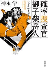 【TOP LIGHT NOVEL BÁN CHẠY】Tuần Thứ III / 11: Từ ngày 18/11 đến 24/11