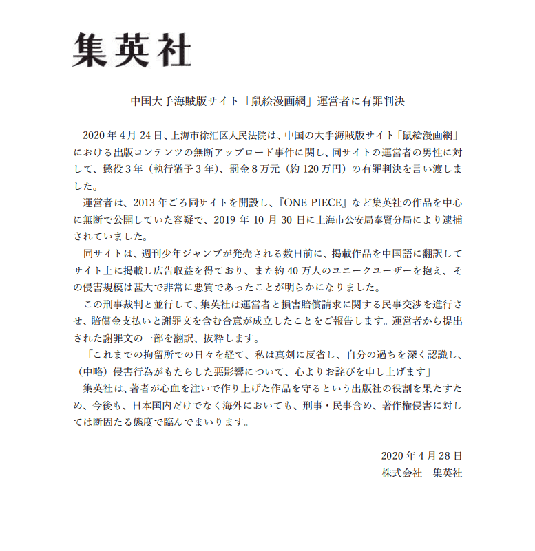 Toàn bộ nội dung bức thư mà Shueisha nhắn gửi tới độc giả