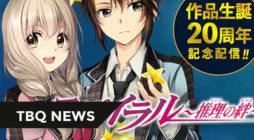 Manga (Spiral - Suiri no Kizuna) ra mắt phần mới sau 12 năm