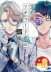anime_ho_so_da_quy_cua_Richard_cover