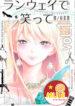 anime_nu_cuoi_tren_san_dien_cover