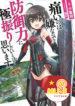 anime_vi_minh_chang_muon_bi_dau_BOFURI_cover