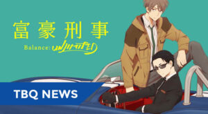 TBQ-News-Anime-The-Millionaire-Detective—Balance-UNLIMITED-back-Feature
