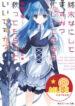 anime_tan_the_neu_khong_ban_anh_cuu_chung_em_nhe_cover