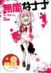 Talentless_Nana_anime_cover
