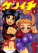 Kenichi_The_Mightiest_Disciple_anime_cover