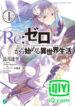Re-Zero_kara_Hajimeru_Isekai_Seikatsu_anime_cover