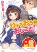 cong-viec-cua-long-vuong_anime_cover