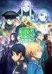 SAO_Alicization_anime_cover