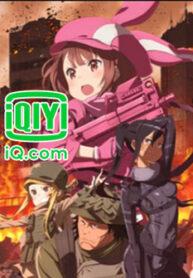 SAO_Gun-gale-online_anime_cover