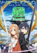 SAO_anime_cover