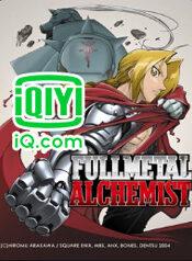 anime_FMA_cover