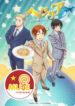 anime_Hetalia-World-Stars_cover