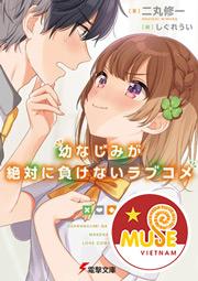 anime_cau-chuyen-tinh-bi-hai-tho-au_cover
