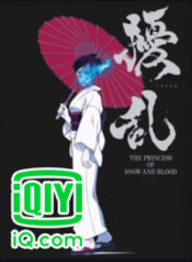 anime_joran-cong-chua-cua-tuyet-va-mau_cover